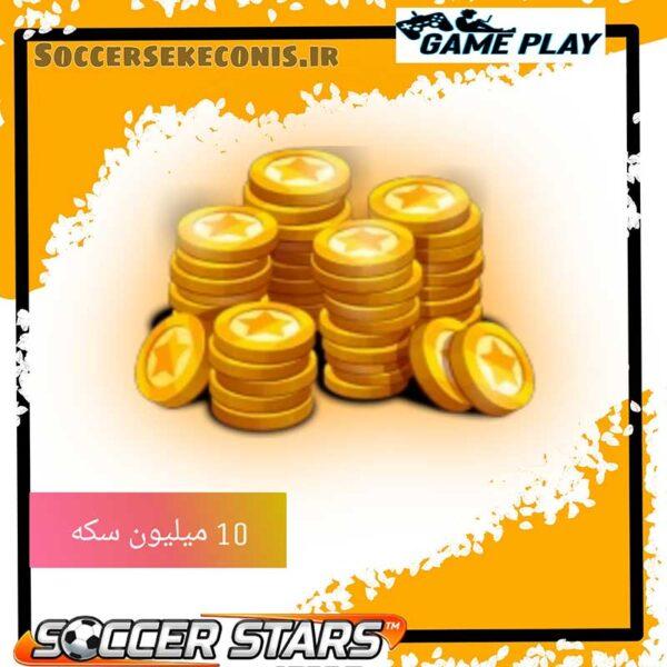 coins بازی ساکر استار