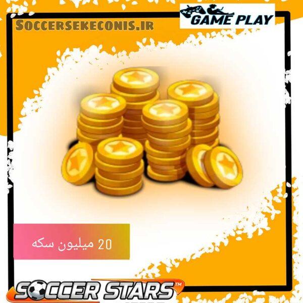 coins بازی ساکر استارز