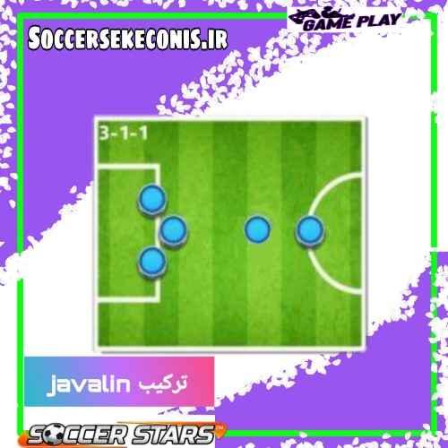 ترکیب بازی soccer stars