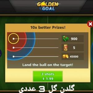 Golden goal ساکر استارز
